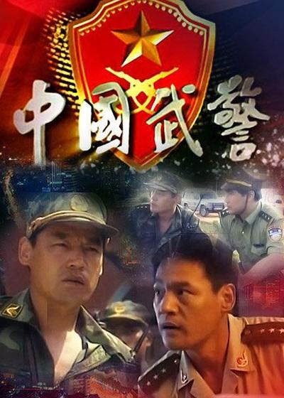 中国武警海报