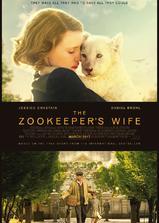 动物园长的夫人海报