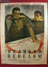 伟大的转折海报