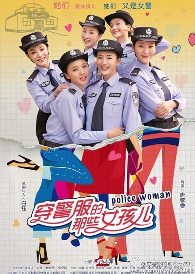 穿警服的那些女孩儿海报