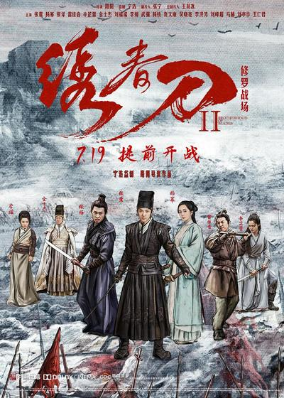 绣春刀II:修罗战场海报