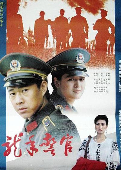 龙年警官海报