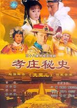 孝庄秘史海报