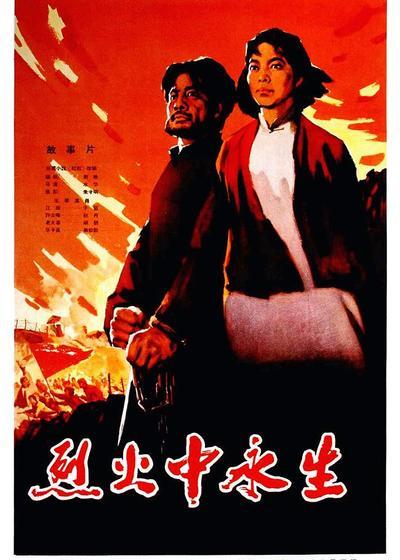 烈火中永生海报