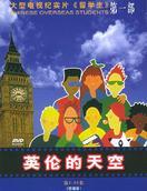 留学生:英伦的天空