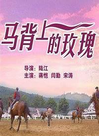 马背上的玫瑰海报