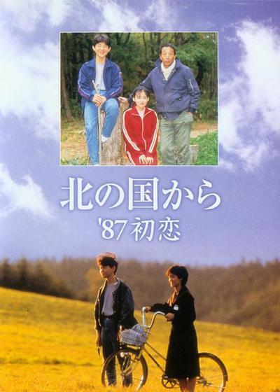 北国之恋:1987初恋海报