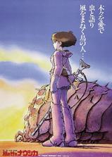 风之谷海报