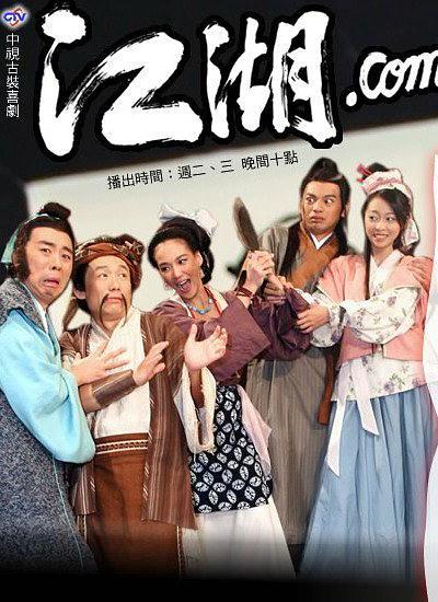 江湖.com海报