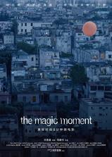 魔法时刻海报