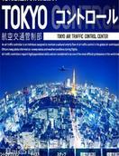 东京航空交通管制部