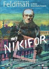 我的尼克夫海报