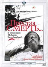 伊凡·伊里奇之死海报