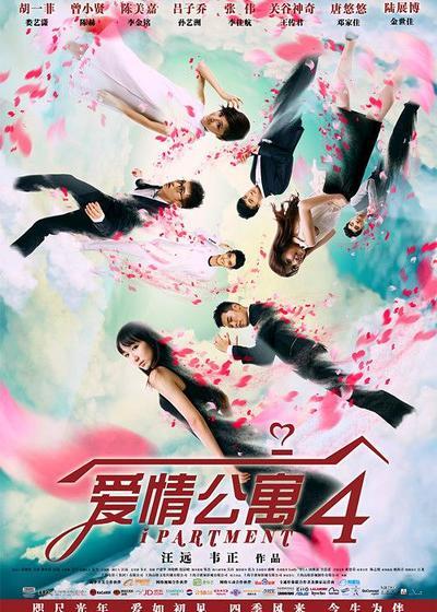 爱情公寓4海报