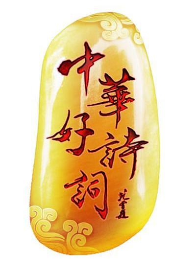 中华好诗词 第二季海报