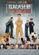 监狱犬计划海报