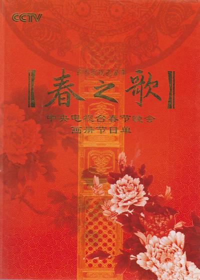 2009年中央电视台春节联欢晚会海报