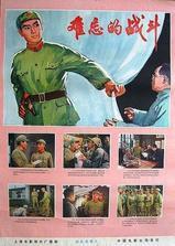难忘的战斗海报