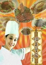豫菜皇后海报