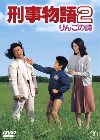 刑事物语2:片山刑警在果园海报