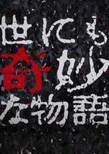 世界奇妙物语 96秋之特别篇海报