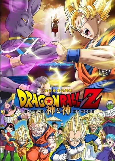 龙珠Z:神与神海报