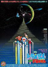 哆啦A梦:大雄的宇宙小战争海报