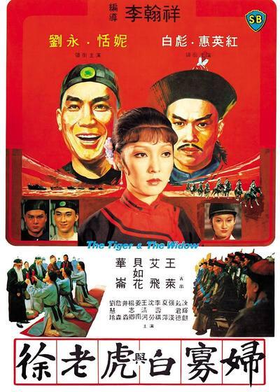 徐老虎与白寡妇海报