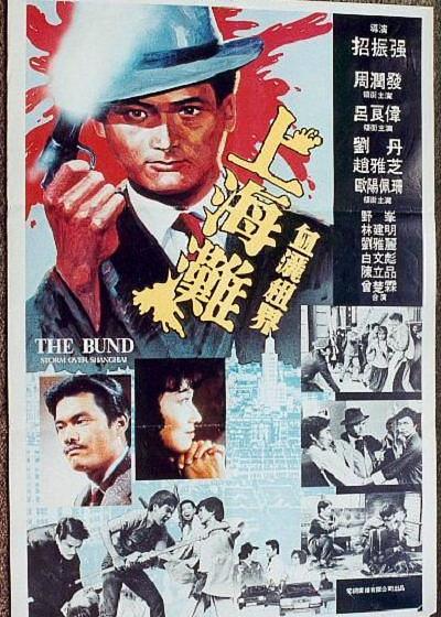 上海滩海报