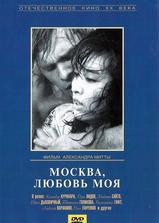 莫斯科之恋海报