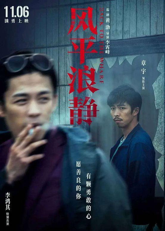 章宇被父亲坑,被兄弟陷害!刚上映的这部电影揭露了人性的阴暗面