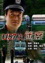 U57次谜案海报