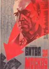 莫斯科保卫战海报