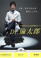 Dr.伦太郎海报