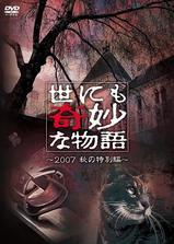 世界奇妙物语 2007秋之特别篇海报