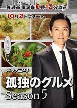 孤独的美食家 第五季海报