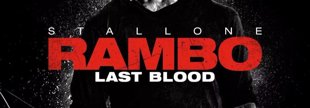 第一滴血5
