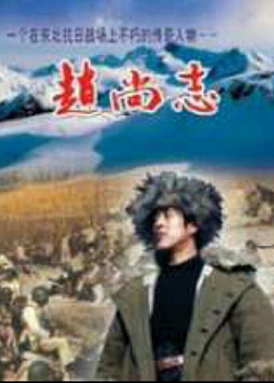 赵尚志海报