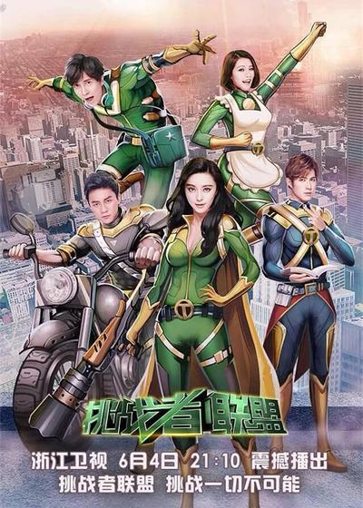 挑战者联盟 第二季海报