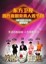 笑傲江湖 第一季海报