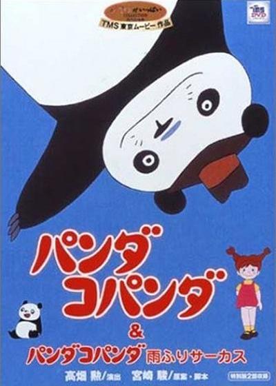 熊猫-大雨马戏团海报
