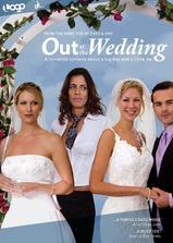 婚礼进行时海报