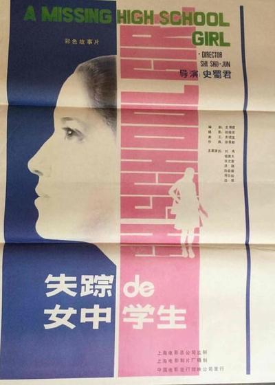 失踪的女中学生海报