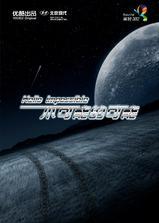 美好2012:不可能的可能海报
