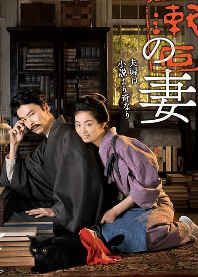 夏目漱石之妻海报