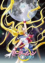 美少女战士Crystal海报