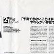 稻垣吾郎 Gorô Inagaki剧照