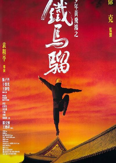 少年黄飞鸿之铁马骝海报
