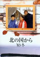 北国之恋:1983冬天海报