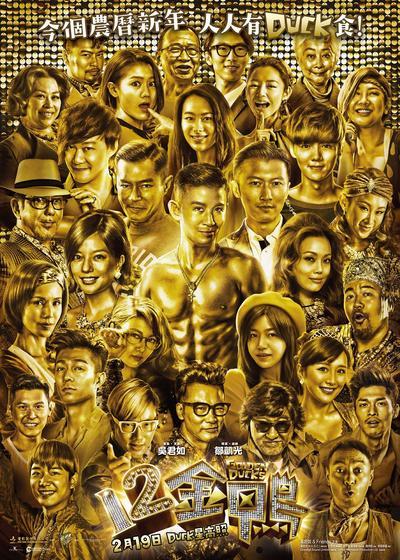 12金鸭海报